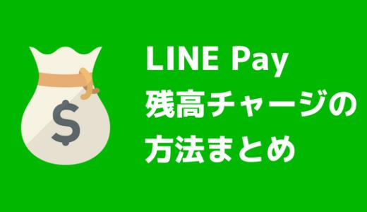LINE Pay(ラインペイ)のチャージの仕方【わかりやすく解説】