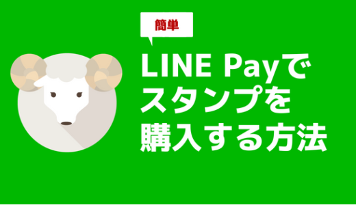 【簡単】LINE Payでスタンプを購入する&プレゼントする方法