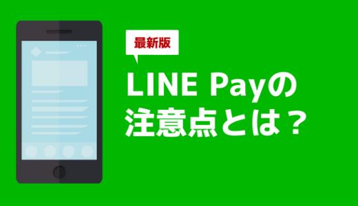 【最新版・初心者向け】危ない? LINE Payを使う上での注意点【これで安心】