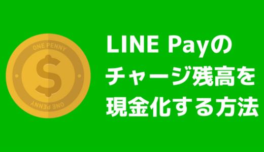 【現金化】LINE Pay(ラインペイ)の残高を現金にする方法まとめ