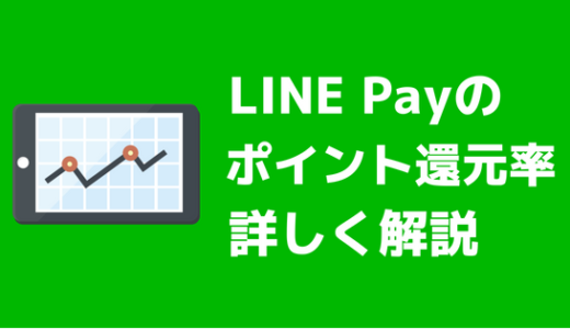 【初心者向け】LINEPayはポイント還元率が良い?悪い?