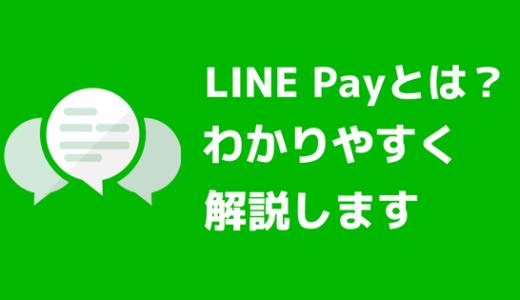 【最新版】LINE Payとは?にわかりやすく答える