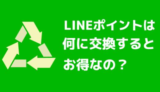 【LINE Pay】貯めたポイントは何に交換するのがお得?【交換の方法まとめ】
