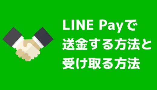【簡単】LINE Pay(ラインペイ)で送金する方法と受け取り方を解説します