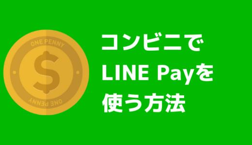【完全版】LINE Payを使ってコンビニで支払う方法【これで悩まない】