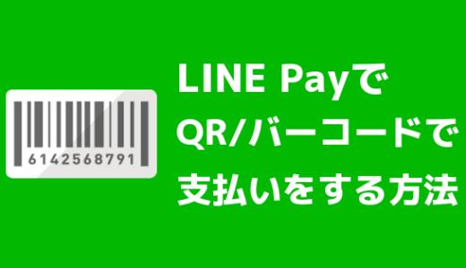 LINE PayでQR/バーコード支払いをする方法【スマホだけでお買い物】