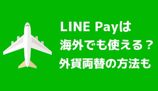 【これで安心】LINE Pay(ラインペイ)を海外で使う際に大事な2つのこと