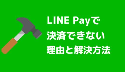 【LINE Pay(ラインペイ)】決済できない9つの理由と解決方法【カードも】