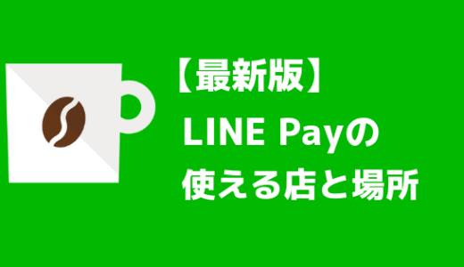 【最新一覧】LINE Pay(ラインペイ)の使える店・場所
