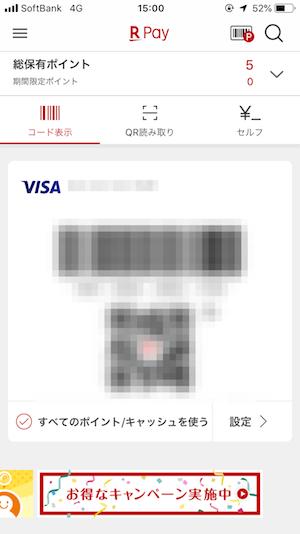 【徹底解説】楽天ペイの始め方とクレジットカードの登録方法 ...