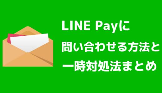 【保存版】LINE Pay(ラインペイ)のお問い合わせの仕方と一時対処法まとめ