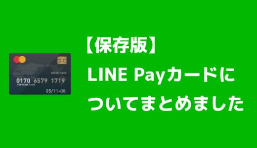 【完全版】LINE Pay (ラインペイ) カードとは何か【便利すぎるカードです】