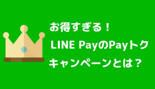 【20%還元】LINE Pay(ラインペイ)の「Payトク」キャンペーンがすごい!