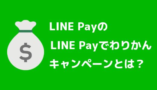 【お得に割り勘】LINEPayでわりかんキャンペーンとは?【ラインペイ】