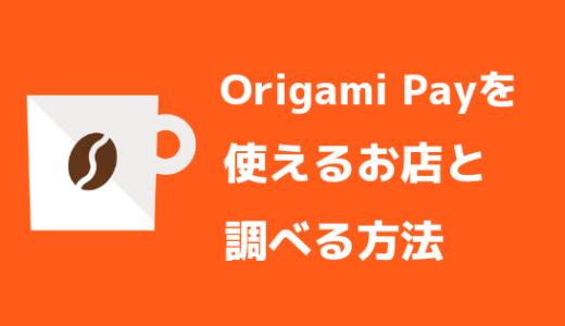 【最新版】Origami Pay(オリガミペイ)の使える店・加盟店まとめ【使えるお店の探し方も】