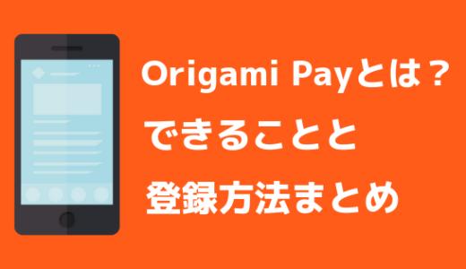 【スマホ決済】Origami Pay(オリガミペイ)とは?登録方法まで徹底解説