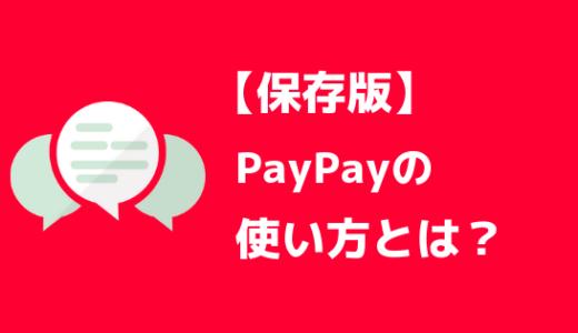 【保存版】PayPay(ペイペイ)の使い方【登録からチャージ、送金までまとめ】