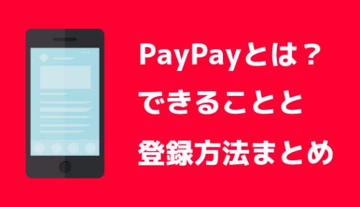 PayPay(ペイペイ)アプリとは?【すごく得するスマホ決済】