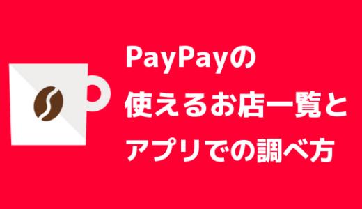 【最新版 随時更新】PayPay(ペイペイ)使えるお店・加盟店【これを見ればOK】