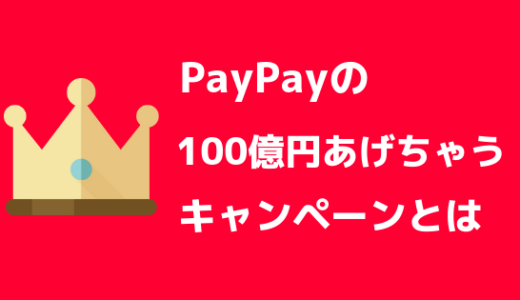 【お得すぎ】PayPay(ペイペイ)のキャンペーン『100億円あげちゃうキャンペーン』がすごい!