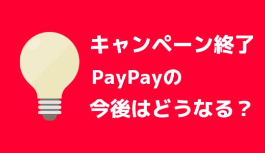 【残念っ!】PayPay(ペイペイ)終了?!100億円あげちゃうキャンペーンの行方