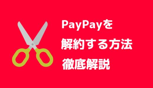 【保存版】PayPay(ペイペイ)を解約する方法まとめ