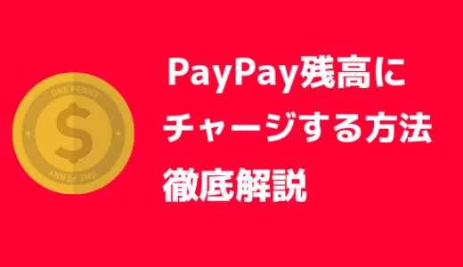 【すぐ分かる】PayPay(ペイペイ)のチャージ方法まとめ【徹底解説】