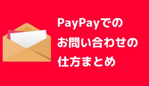 【保存版】PayPay(ペイペイ)のお問い合わせってどうやるの?