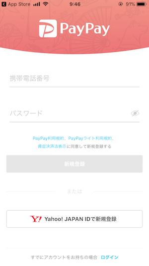 ペイペイ登録方法