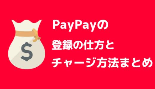 【徹底解説】PayPay(ペイペイ)の登録方法とチャージ方法