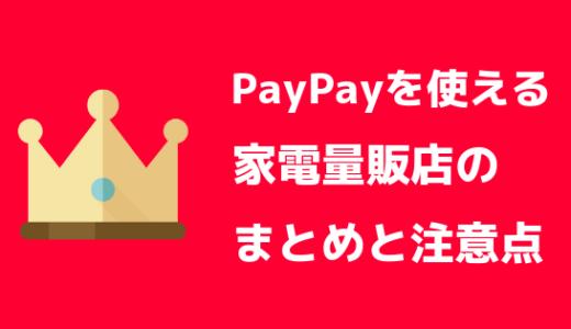 【最新版】PayPay(ペイペイ)を使える家電量販店まとめ