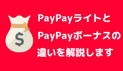 【PayPay残高とは】PayPayライト・PayPayボーナスって何?【確認方法も】