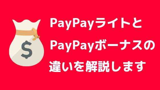 paypay ボーナス