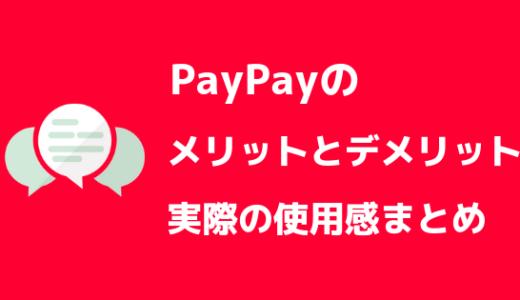 【結局良い?】PayPay(ペイペイ)の評判まとめ【メリットとデメリット】