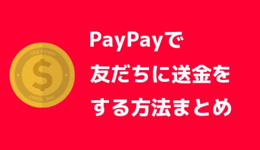 【簡単】PayPay(ペイペイ)で送金する方法まとめ【割り勘にも使える】
