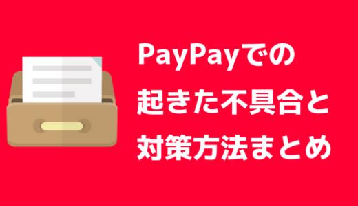 【不具合まとめ】PayPay(ペイペイ)の不具合と一時対策方法