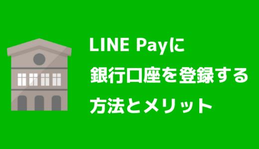 【簡単】LINE Pay(ラインペイ)に銀行口座を登録する方法【本人確認でさらにお得に使える】