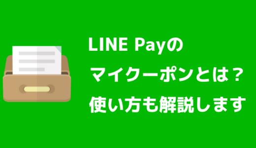 【お得すぎ】LINE Pay (ラインペイ)のマイクーポンの使い方