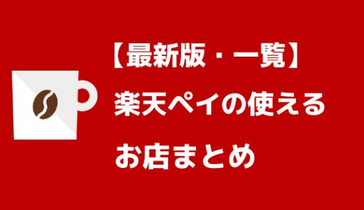 【最新版 一覧】楽天ペイの使えるお店・店舗【これで安心】