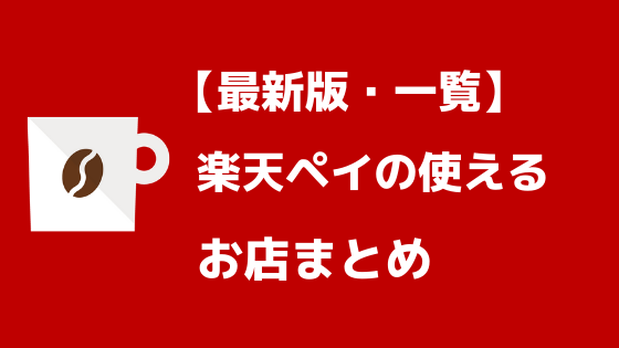 eb3a4d4419 最新版 一覧】楽天ペイの使えるお店・店舗【これで安心】 | Money Info ...