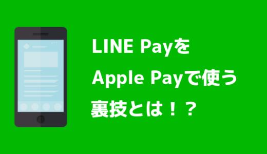 【裏技】LINE Pay(ラインペイ)はApple Payで使える?【Suicaにチャージ】