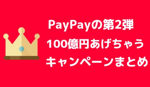 【攻略】PayPay(ペイペイ)の第2弾100億円キャンペーンが実施決定!【これでOK】