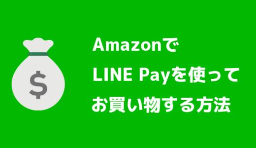 LINE PayカードをAmazonで使う方法【ギフト券やプライム会員料金も支払える】