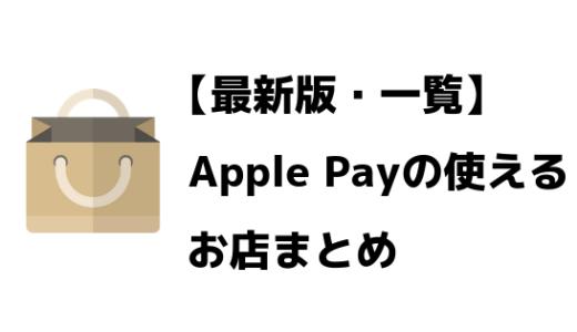 【最新版】Apple Pay(アップル・ペイ)の使える店・加盟店【これで安心】