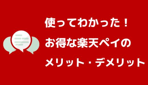 【実体験】楽天ペイのメリット・デメリットまとめ【とってもお得】