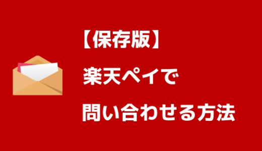 【保存版】楽天ペイへお問い合わせする方法まとめ