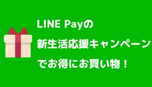 【20%還元】LINE Pay(ラインペイ)の新生活応援キャンペーンって何?【ビックカメラ・コジマ・ソフマップ】