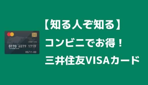 【知る人ぞ知る】三井住友VISAカードはコンビニで凄いお得なんです