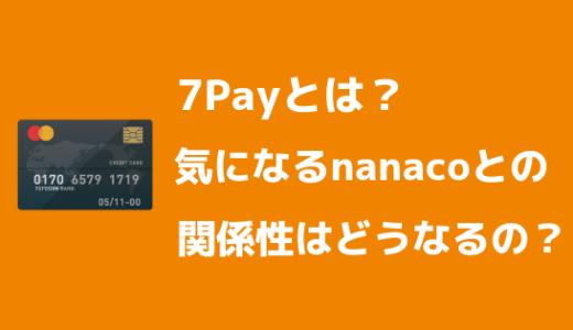 7Pay(セブンペイ)とは?nanacoとの関係性まで考える