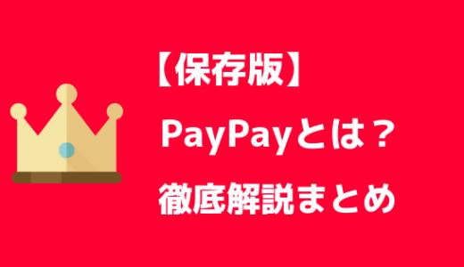 最近噂のPayPay(ペイペイ)について徹底解説!メリットや機能を紹介!